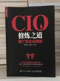 CIO修炼之道 用IT为企业赋能