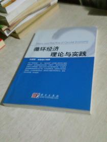循环经济理论与实践