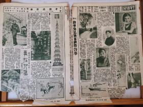 民国25年 北洋画报  十周纪念周刊 (影星范雪朋女士赠影,名伶荀令香赠影等)