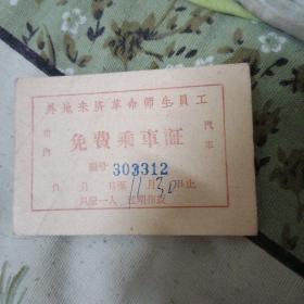 串联,外地来济革命师生员工,免费乘车证