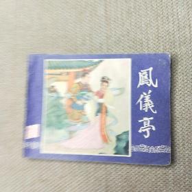 凤仪亭(连环画)
