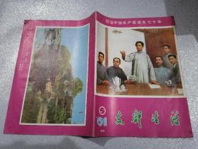 支部生活  1991年第5期(福建) 月刊 纪念中国共产党诞生七十周年