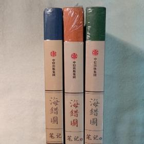 海错图笔记 (全3册)