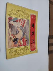 连环画《玄武门》,(唐代历史故事之六),绘画:于俊治,徐谷安
