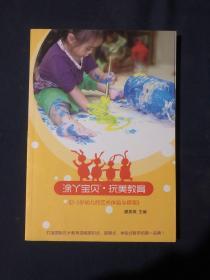 涂丫宝贝 玩美教育 2-3岁幼儿的艺术体验与探索 艺术玩家 涂鸦阶段的彩画学习 捏塑体验 设计启蒙