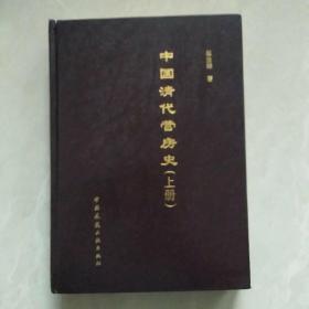 中国清代营房史 上册 硬精装99年一版一印