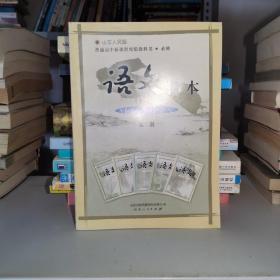高中语文读本 : 鲁人版 : 必修. 第2册