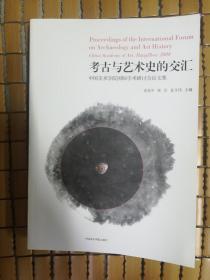 考古与艺术史的交汇 中国美术学院国际学术研讨会论文集