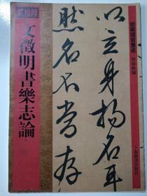 馆藏国宝墨迹:文征明书乐志论