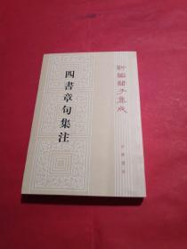 四书章句集注(繁体竖版)