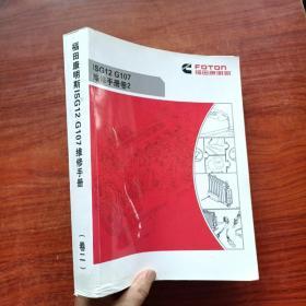 福田康明斯 ISG12 G107维修手册 卷2