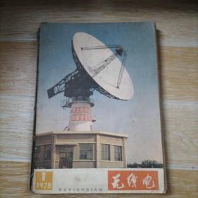 无线电1978年1-12期【装订在一起合售】