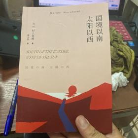 村上春树:国境以南 太阳以西(2018版)