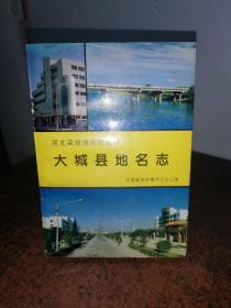 大城县地名志