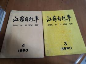 江苏自行车1990年3.4