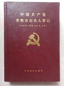 中国共产党常熟市历史大事记  精装一版一印