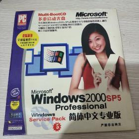 Microsoft Windows2000 简体中文版 系统光盘