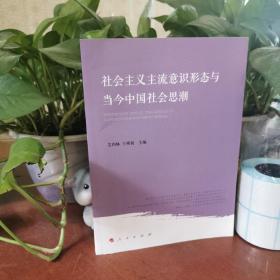 社会主义主流意识形态与当今中国社会思潮