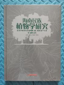 海南民族植物学研究(未拆封)