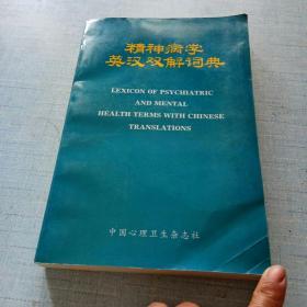 精神病学英汉双解词典 [A16K----27]