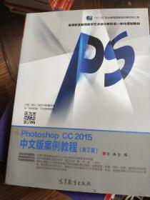 Photoshop CC 2015中文版案例教程(第2版)