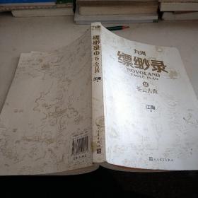 九州·缥缈录Ⅱ:苍云古齿