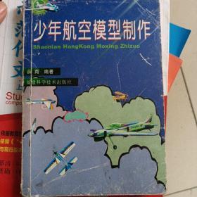 少年航空模型制作