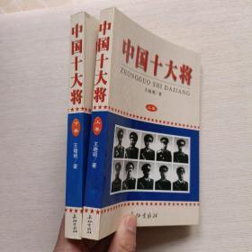中国十大将(上下册)