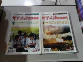 中学政治教学参考 2009 1-12