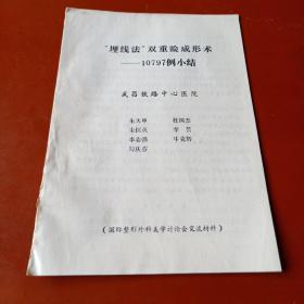 """【国际整形外科美学讨论会交流材料】""""埋线法""""双重睑成形术——10797例小结"""