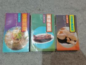 川菜大全:海鲜川菜 川菜烹调诀窍 美味鱼菜(3本打包出售)