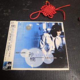 光盘: 孙楠 缘分的天空(1CD)
