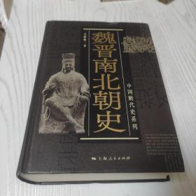 中国断代史系列:魏晋南北朝史