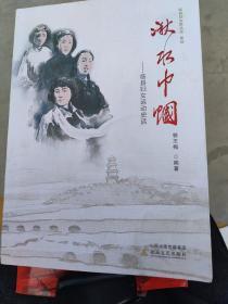湫水巾帼一一临县妇女运动史话