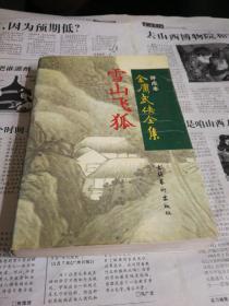 雪山飞狐:金庸武侠全集评点本