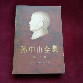 孙中山全集 第一卷 1890——1911