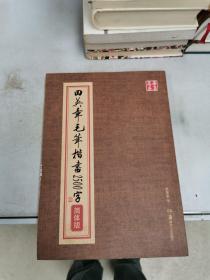 华夏万卷:田英章毛笔楷书2500字(简体版)