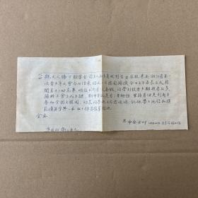 民国 钢笔 书信 一封