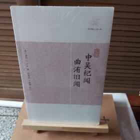 中吴纪闻 曲洧旧闻(历代笔记小说大观)