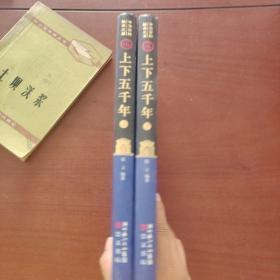 中华国粹经典文库:上下五千年(上下)