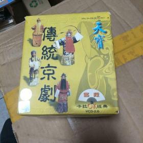 传统京剧天宝。七张碟