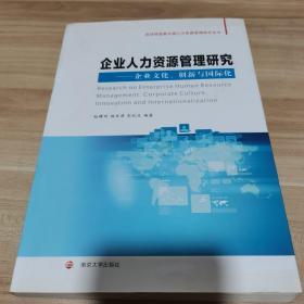 经济转型期中国人力资源管理研究丛书/企业人力资源管理研究:企业文化、创新与国际化
