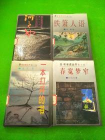 布老虎丛书散文卷春宽梦窄、一本打开的书、铁箫人语、河之女 4本合售