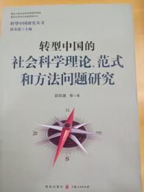 转型中国的社会科学理论、范式和方法问题研究