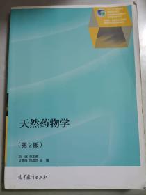"""天然药物学(第2版)/""""十二五""""职业教育国家规划教材·应用性、技能型人才培养药学专业系列规划教材"""