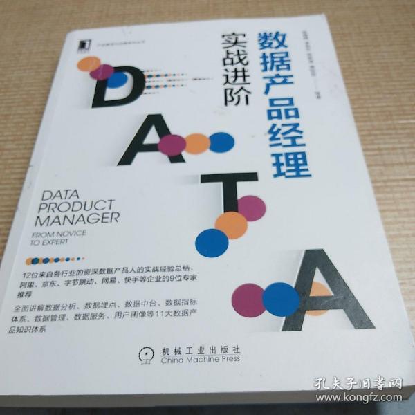 数据产品经理:实战进阶