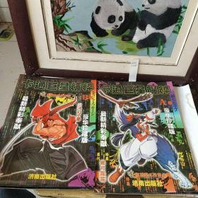 卡通巨星精粹A卷、B卷