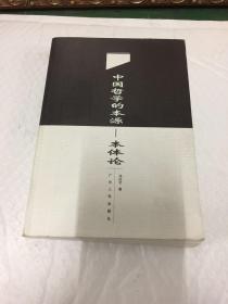 中国哲学的本源——本体论