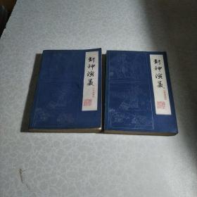封神演义(上下)浙江文艺出版社1985年版本
