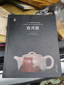 中国古代名窑系列丛书:宜兴窑 紫砂壶 罕见正版精装本